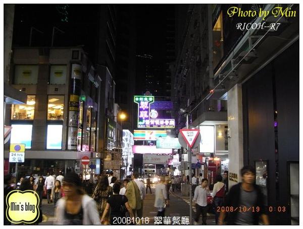 R0015127 翠華餐廳.JPG