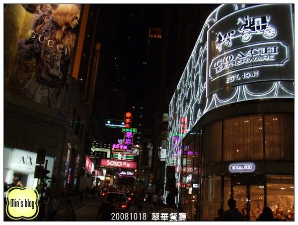 DSCF4840 翠華餐廳.JPG