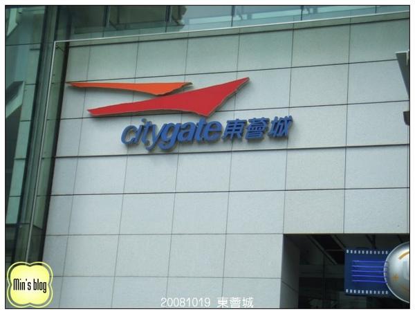 DSCF4853 東薈城.JPG