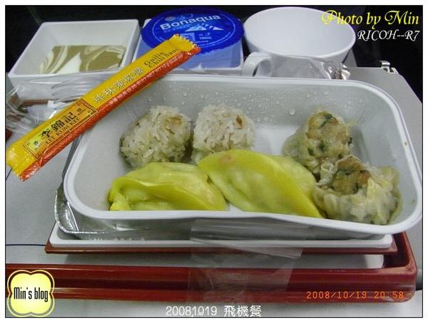 R0015177 飛機餐.JPG
