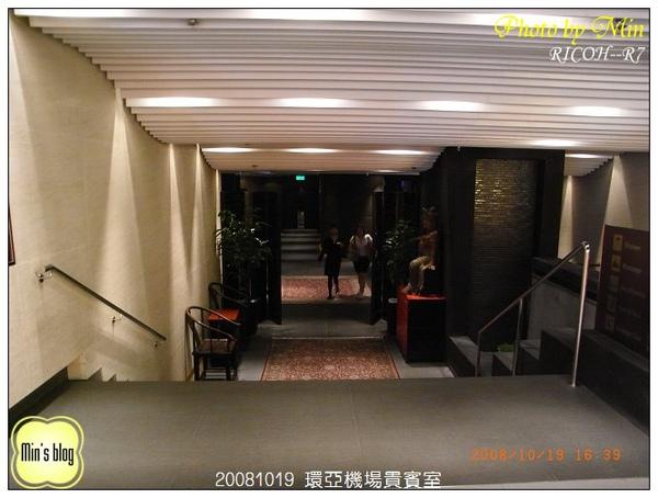 R0015164 環亞機場貴賓室.JPG