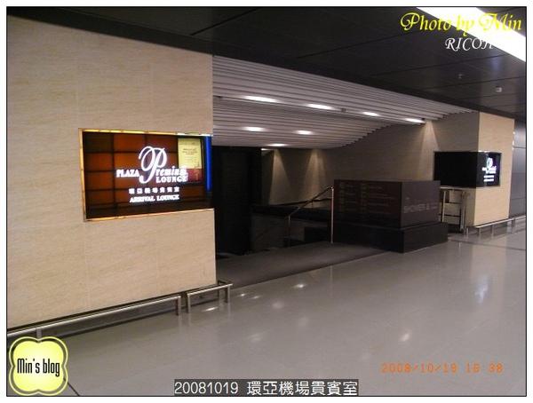 R0015163 環亞機場貴賓室.JPG