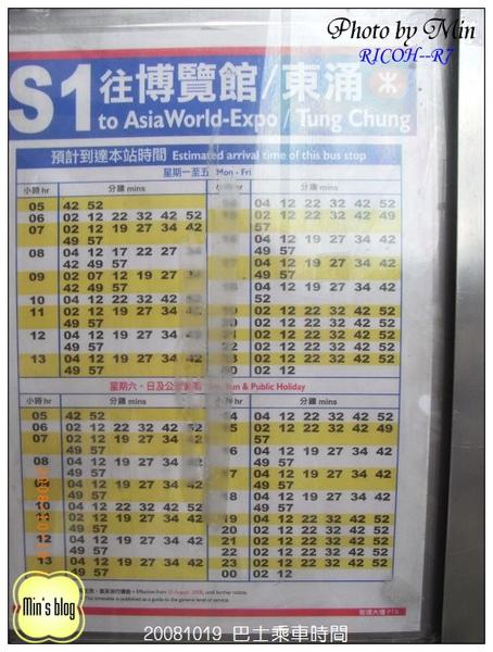 R0015138 小巴乘車時間.JPG