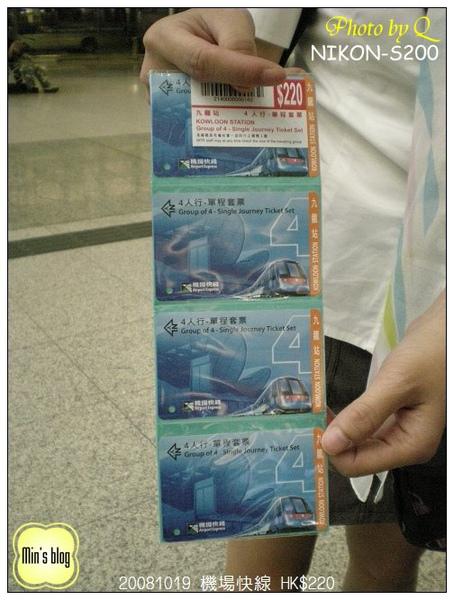 DSCN3165 機場快線 HK$220.JPG
