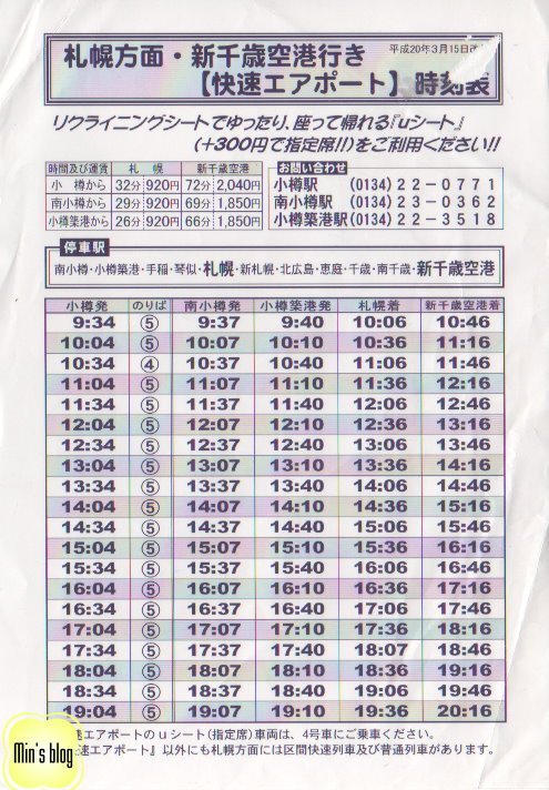 小樽-札幌時刻表.jpg