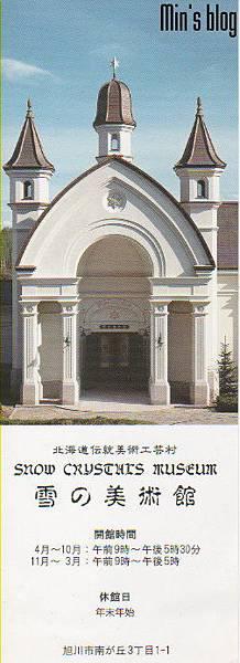 雪的美術館門票.jpg