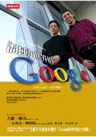 The Google Story.jpg