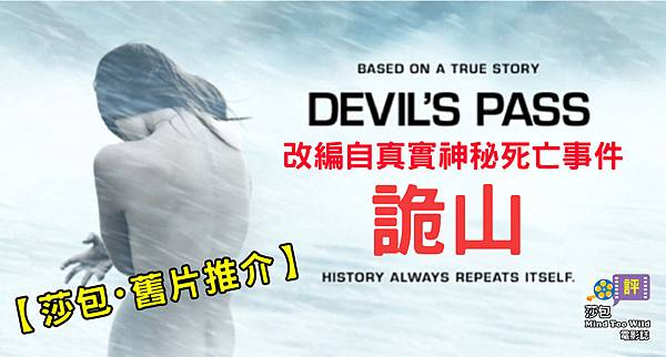 devils-pass-movie-cover 2.jpg
