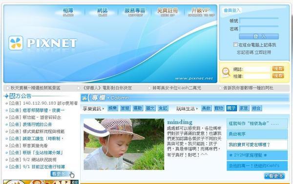 榮登Pixnet首頁紀念