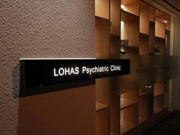 身心科 精神科 心理諮商 心理治療 家族治療 台南
