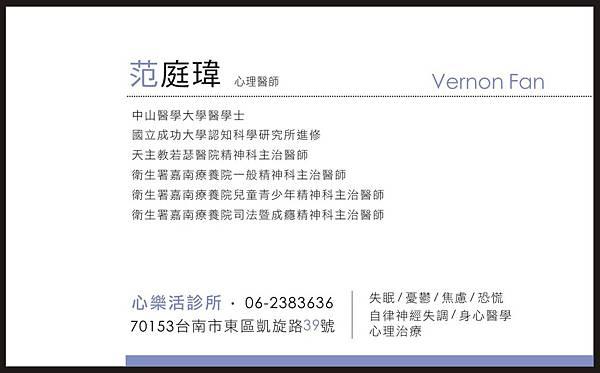 台南市 東區 永康 心理諮商 心理治療 心理醫生 心理醫師 精神分析 范庭瑋
