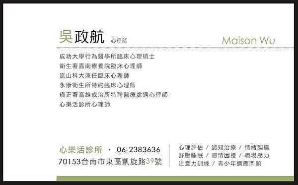 台南市 東區 永康 心理諮商 心理治療 心理醫生 心理醫師 心理師 認知治療 吳政航