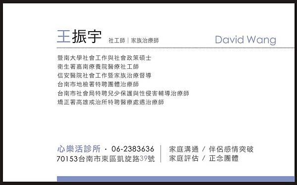 台南市 東區 永康 心理諮商 心理治療 家族治療 婚姻諮商 伴侶治療 王振宇