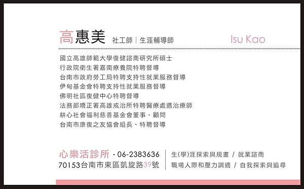 台南市 台南 東區 永康 心理諮商 心理治療 生涯輔導 生涯規劃 身心科 精神科