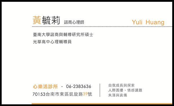 【心理諮商/家族治療/生涯諮詢】心理治療師名片