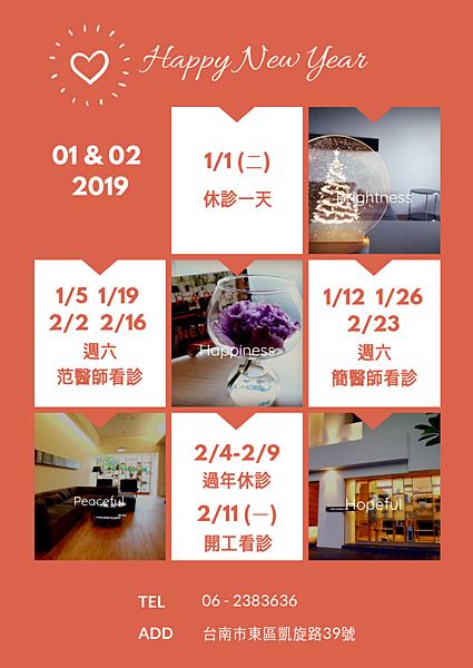 2019 心樂活診所