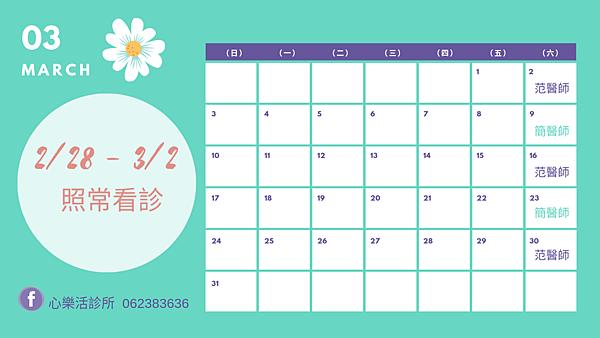 2019心樂活 3月