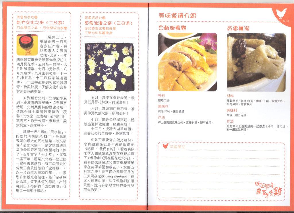 味蕾飨宴13-14-新竹.JPG