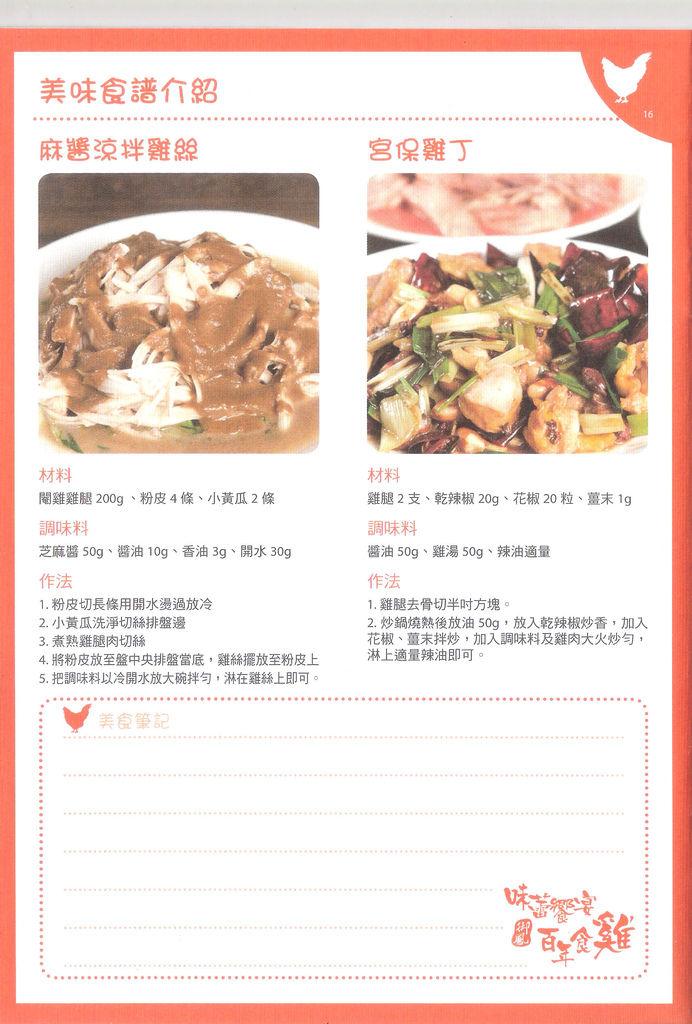 味蕾飨宴-15-美味食谱.JPG
