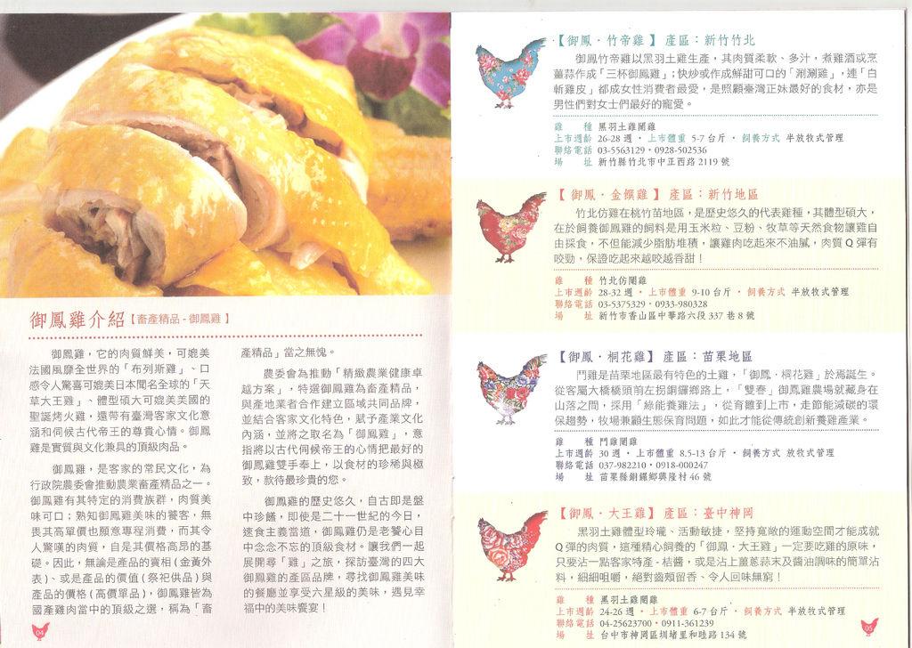 味蕾飨宴4-御凤鸡介绍.JPG