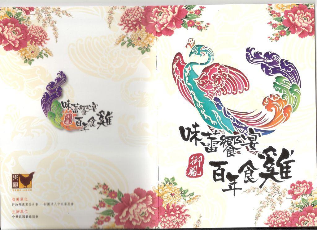 味蕾飨宴-Cover.JPG