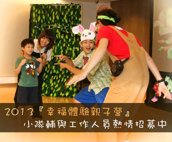 2013『幸福體驗親子營』小隊輔與工作人員同步招募中!