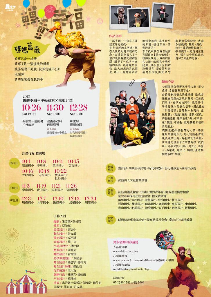 心劇團【2013轉動幸福】《媽媽萬歲》巡迴演出資訊