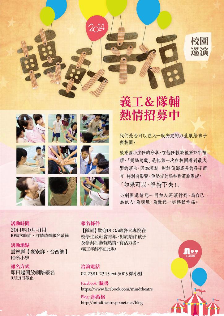 A4-義工招募EDM-0815