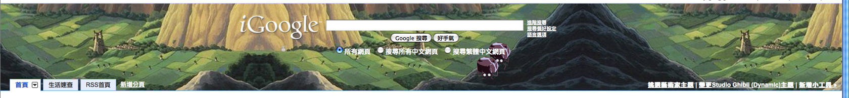 igoogle003.jpg