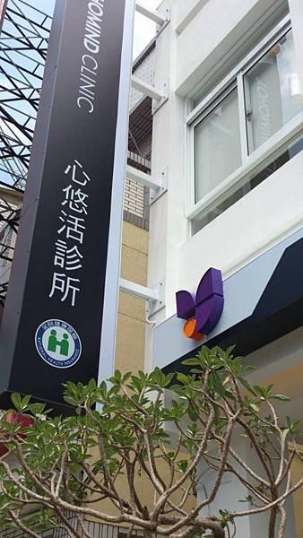 【關於診所】心悠活診所開幕茶會