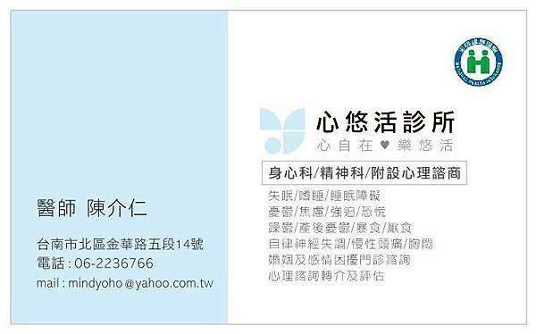 【學經歷簡介】陳介仁醫師