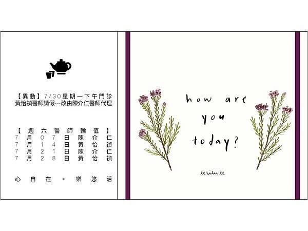 【最新公告】107年7月份訊息:門診異動+週六醫師輪值表