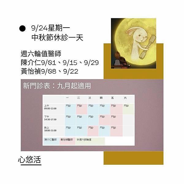 【最新公告】107年9月份訊息:中秋節休診+9月起門診時段調整