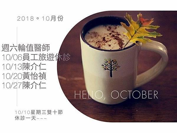 【最新公告】107年10月份訊息:10/6、10/10休診+週六輪值醫師