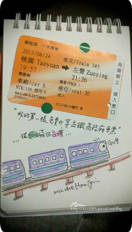 0826高鐵商務廂