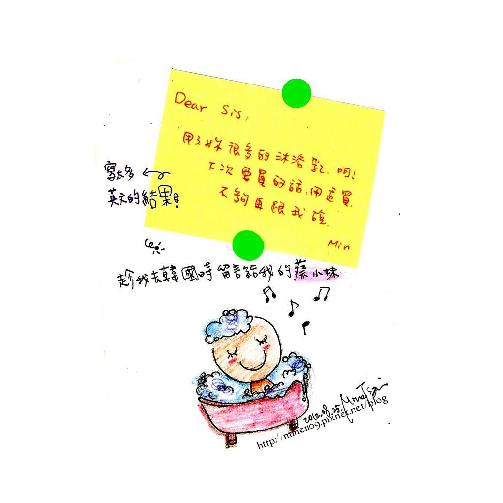 0904沐浴(乳)