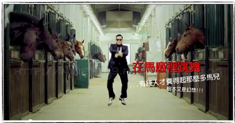江南style-MV-(3)