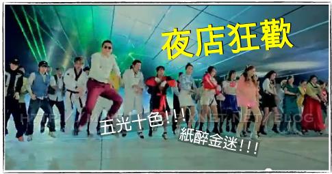 江南style-MV-(9)
