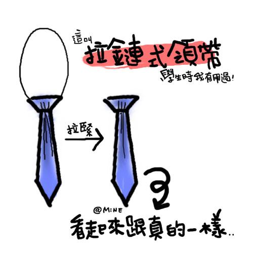 打領帶 (1)