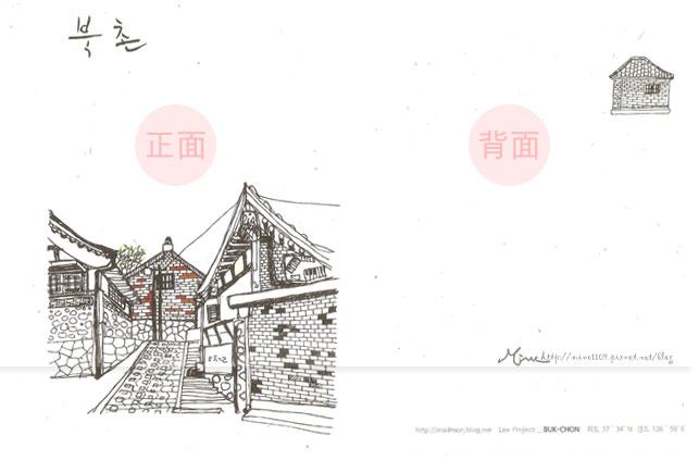 北村明信片