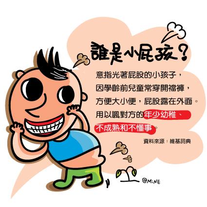 小屁孩1120 (4)