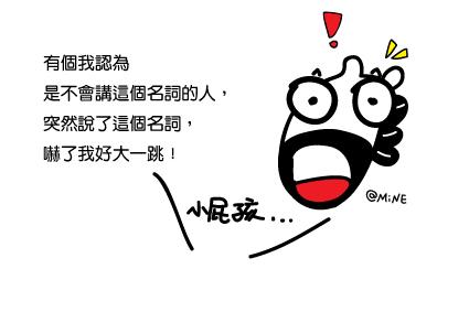 小屁孩1120 (2)