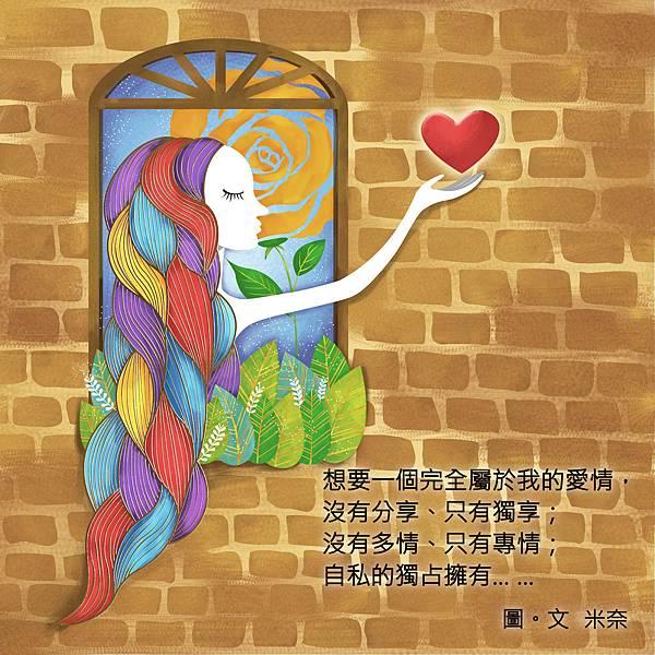 專屬愛情(圖+字)