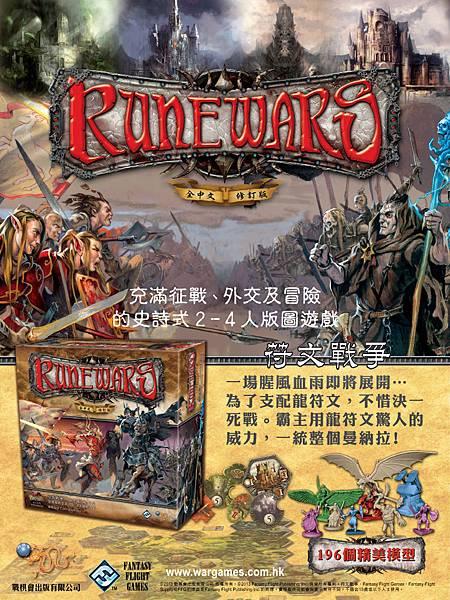 RuneWars_Poster750x1000