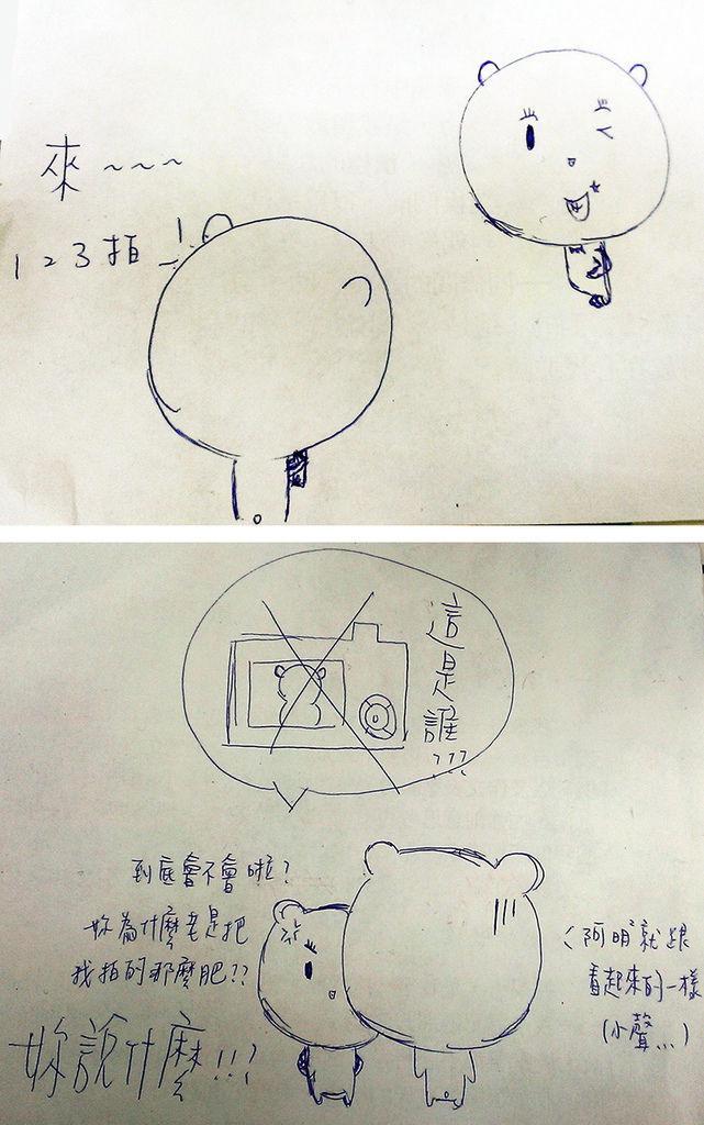 熊呆漫畫-衣服篇1