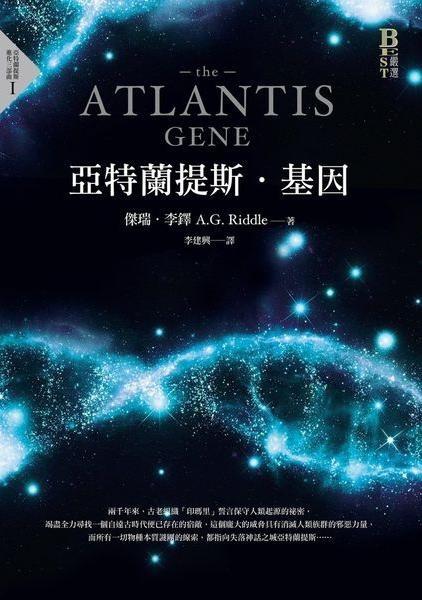 亞特蘭提斯基因中文版封面