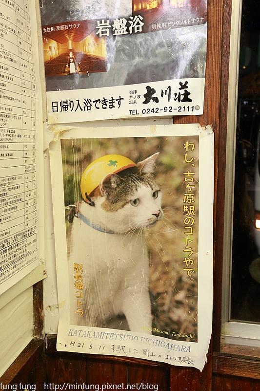 Aizu_151127_132.jpg