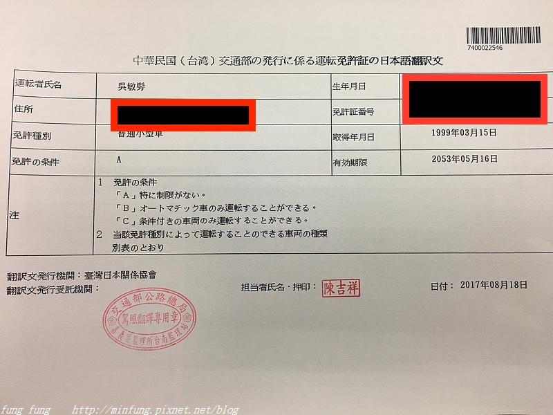 日本駕照譯本.jpg