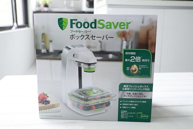 FoodSaver_002.jpg