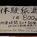 Kyushu_171218_104.jpg